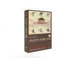 저자 박흥신 前 주프랑스 대사의 외규장각 의궤의 귀환 책표지