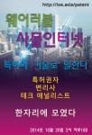 웨어러블 및 사물인터넷 특허 전략 수립 방안 세미나가 10월 20일 개최된다.