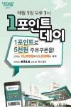 GS칼텍스는 KIXX 홈페이지에서 오는 10월 1일 오후 1시부터 만 명에게 모바일 주유쿠폰을 제공하는 1포인트 데이 이벤트를 진행한다.