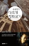 윤동환의 '윤동환의 다르게 영화보기' 표지
