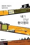 영화제 전문가 임안자의 '내가 만난 한국영화' 표지
