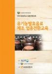 유기농 발효 음료 제조과정이 핀외식연구소 교육장에서 진행된다.