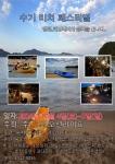 수기해변에서 수기 비치 페스티벌이 열린다.