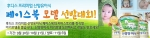 일동후디스는 후디스 프리미엄 산양유아식 페이스북의 커버스토리를 장식할 아기모델 선발대회를 개최한다.