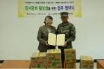 수봉도서관는 해병대 제6여단 6737부대와 업무협약을 체결했다.