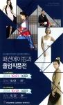 패션메이킹과 졸업작품전시회 포스터