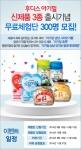 일동후디스가 고품격 이유식 브랜드 '아기밀'의 신제품 3종 출시를 기념하여 무료체험단 300명을 모집하는 이벤트를 진행한다.
