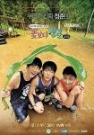 tvN 예능프로그램 꽃보다청춘 라오스 편 포스터
