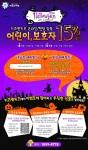 키즈앤키즈에서는 10월 1일부터 10월 31일까지 한달 동안 직업체험과 세계인의 축제 할로윈 테마의 이벤트를 동시에 즐길 수 있는 해피할로윈 with 키즈앤키즈를 진행한다.