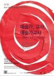 포스터서울문화재단은 서울국제창의예술교육심포지엄을 개최한다.