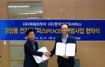 파워프라자와 한국전기차서비스가 경상용 전기차 피스(PEACE) 시범사업 관련 협약을 맺었다.