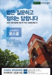 건국대 로스쿨, 6~10일 2015학년도 신입생 모집