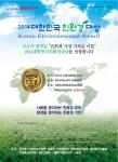 친환경을 실천하는 모범 기업과 기관, 자치단체, 개인 등의 공로를 시상하는 '2014 대한민국친환경대상'이 열린다.