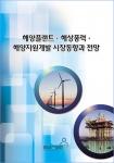 해양플랜트 · 해상풍력 · 해양자원개발 시장동향과 전망  표지