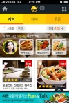 씨온의 맛집정보 서비스 식신핫플레이스 앱 하단배너 유료광고