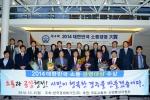2014 대한민국 소통경영대상 수상 기념촬영(최양식 경주시장, 앞줄 왼쪽 여섯번째)