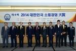 2014 대한민국 소통경영대상 수상 기념촬영(최양식 경주시장, 왼쪽 두번째)