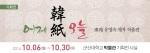 군산대학교 평생교육원 전통한지공예 전담교수 유영숙 교수 제자 작품전이 개최된다.