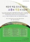 건국대 인문학연구원(원장 김성민)은 일반 시민을 대상으로 10월부터 내년 3월까지 2014 시민인문강좌를 개설한다고 6일 밝혔다.