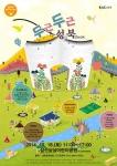 책의 계절 가을과 함께 성북구의 북페스티벌이 돌아왔다.