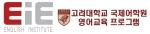 EIE고려대국제어학원 대구다사캠퍼스가 2014학년도 2학기 설명회를 개최한다.