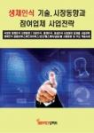 산업조사 전문기관인 임팩트는 시장보고서 생체인식 기술, 시장동향과 참여업체 사업전략 보고서를 발간하였다.