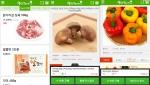 꽃피는 아침마을은 안전한 친환경 먹거리를 간편하고 신선하게 구매할 수 있는 행복한 밥상을 위하여 앱을 출시한다