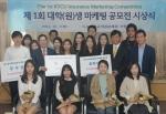 The-K한국교직원공제회는 제 1회 한국교직원공제회 생명보험 마케팅 공모전 시상식을 개최했다.