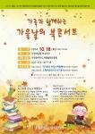 선선한 가을을 맞아 온가족이 함께 즐길 수 있는 북콘서트가 인천대공원에서 개최될 예정이다.