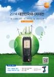 테스토코리아는 2014 대한민국 에너지대전에 참가한다.