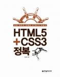 레퍼런스 중심의 깊이 있는 설명 방식으로 많은 독자의 지지를 받아온 김상형 저자가 HTML5+CSS3 정복을 출간했다.