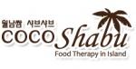 코코샤브S가 지난 7월, 서울 은평구청 사거리에 462m2 규모의 본점을 오픈하면서 서울·수도권 진출을 본격화한다. (사진제공: 오리엔탈푸드코리아)
