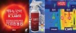 제너럴네트 대표 송강호는  2014년 겨울철 난방을 위한 신개념 제품인 단열스프레이 사무이아쯔이와 뿌리는 핫팩인 쏠라필을 전국적으로 판로를 확대해서 판매를 시작한다고 밝혔다.
