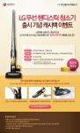 LG전자가 무선 핸디스틱 청소기 출시를 기념, 신제품 구입 고객을 대상으로 10% 캐시백 이벤트를 실시한다.