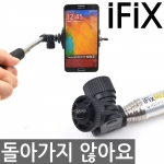 스마트폰 거치대 전문 업체인 네오픽스코리아는 일명 안돌아가는 셀카봉 아이픽스 모노포드 제품을 출시했다.