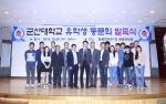 군산대학교가 유학생동문회 발족식을 거행했다.