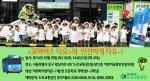 도로교통공단이 꼬마버스타요와 함께하는 안전하게 타요 행사를 개최한다.
