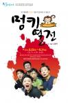연극 멍키열전 공연 포스터
