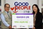 굿피플 임일규 운영부회장(좌) 라보라토리 신파 배미애 이사(우)가 기부 협약을 체결하고 있다