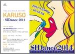 카루소는 공식 페이스북 오픈을 기념해 카루소 페이스북 가입하고 2014 서울세계무용축제 보러 가자 행사를 실시한다