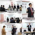 서울패션직업전문학교는 잡스타일이 함께 진행한 패션취업 멘토스쿨 수료식을 가졌다.