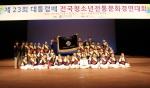 대상(대통령상)을 수상한 정촌초등학교