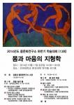건국대 몸문화연구소는 11일 건국대 문과대학에서 '몸과 마음의 지형학'을 주제로 2014 하반기 학술대회를 개최했다.