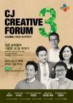 12일 오후 2시 여의도 서울 마리나에서 개최된 'CJ 크리에이티브 포럼 3 – 농담(農談), 맛있는 농사 이야기'에서는 '농사'로 인생을 바꾼 30대 젊은이들의 진솔한 이야기가 선보였다.