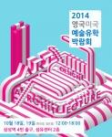 예술유학 전문 유학원 영국미국아트유학은 18일과 19일 양일간 서울 강남 섬유센터에서 2014 영국·미국 예술유학박람회를 개최한다