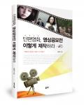 좋은땅출판사는 단편영화, 영상공모전 이렇게 제작하라를 출간했다.