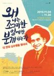 서울문화재단 남산예술센터는 왜 나는 조그마한 일에만 분개하는가를 11월 4일부터 11월 30일까지 무대에 올린다.
