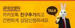 대성쎌틱은 업계 최초로 국내 대표 소셜네트워크서비스인 카카오톡의 옐로아이디 서비스를 시작한다.