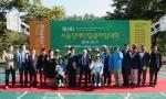 제1회 서울장애인힐클라임대회에서 오텍그룹 임원 및 대회 관계자들이 기념촬영을 하고 있다.