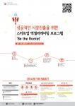 포스터_서울대학교가 새로운 형태의 토탈 창업지원 프로그램 '비 더 로켓(Be the Rocket)'을 개시한다.